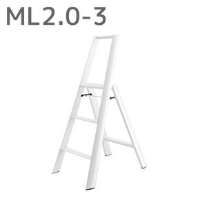 LUCANO ルカーノ 脚立 踏み台 スツール スリーステップ(3段) ホワイト ML2.0-3WH 長谷川工業 おしゃれ