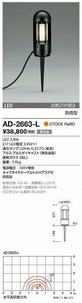 AD-2663-L 山田照明 ガーデンライト 黒色 LED