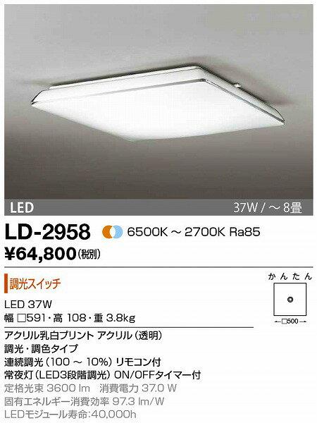 LD-2958 山田照明 シーリングライト 白色 LED ~8畳 532P15May16 lucky5days