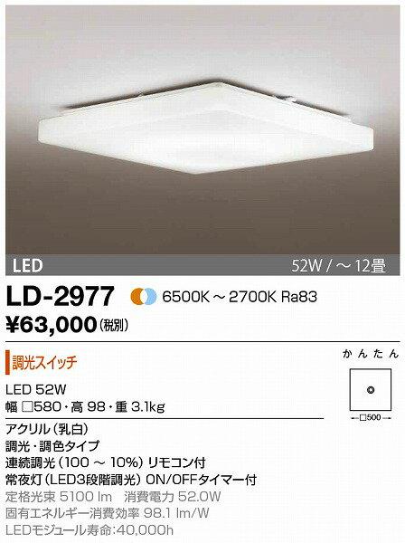 LD-2977 山田照明 シーリングライト 白色 LED ~12畳 532P15May16 lucky5days