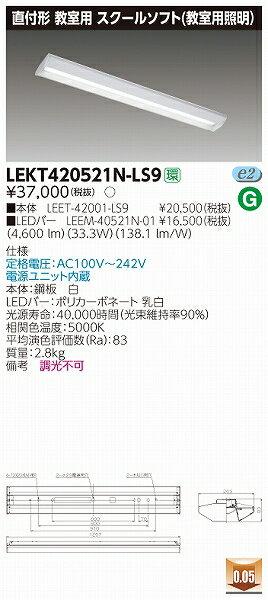 LEKT420521N-LS9 東芝 教室用ベースライト LED(昼白色)