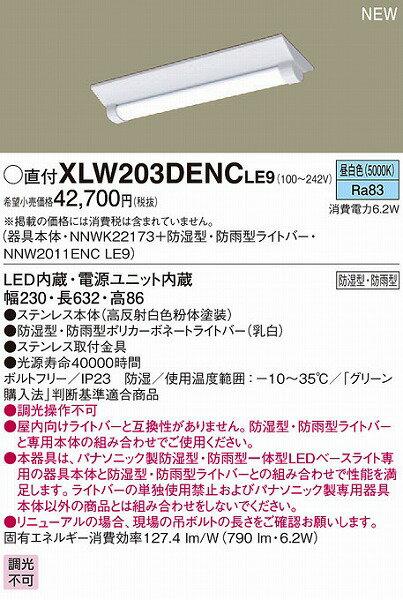 XLW203DENCLE9 パナソニック 屋外用ベースライト LED(昼白色)