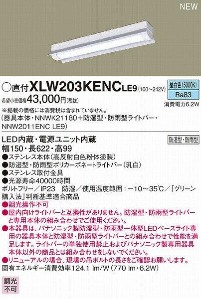 XLW203KENCLE9 パナソニック 屋外用ベースライト LED(昼白色)