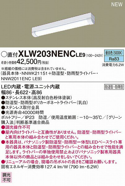 XLW203NENCLE9 パナソニック 屋外用ベースライト LED(昼白色)