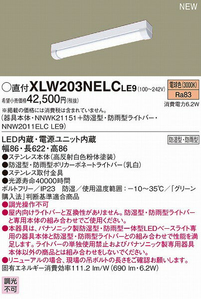 XLW203NELCLE9 パナソニック 屋外用ベースライト LED(電球色)