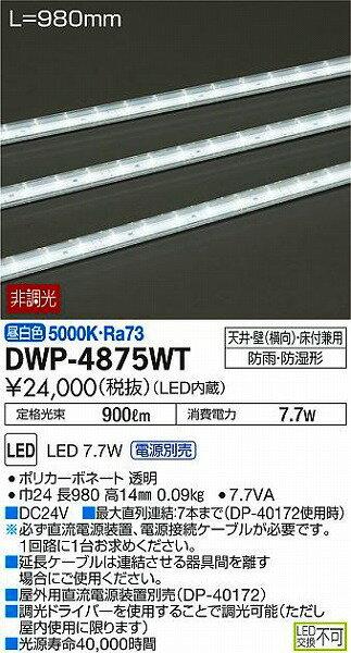 DWP-4875WT ダイコー 間接照明器具 LED(昼白色)