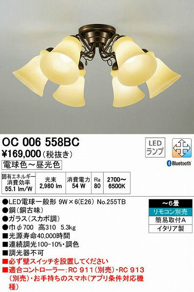OC006558BC オーデリック シャンデリア LED(調色) ~6畳