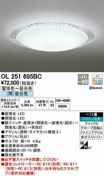 OL251695BC オーデリック シーリングライト LED(調色) ~12畳
