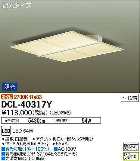 DCL-40317Y ダイコー シーリングライト LED(電球色) ~12畳