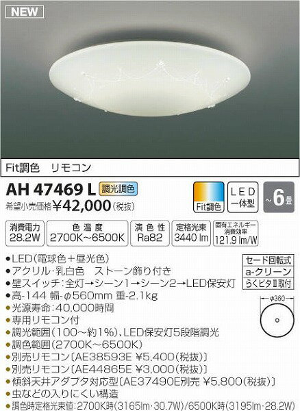 AH47469L コイズミ シーリングライト LED(調色) ~6畳
