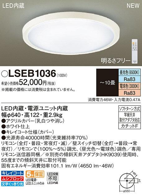 パナソニック天井直付型LED(昼光色・電球色)シーリングライト リモコン調光・リモコン調色 ~10畳LSEB1036