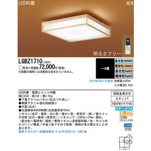 パナソニック天井直付型LED(昼光色・電球色)シーリングライトリモコン調光・リモコン調色 ~8畳LGBZ1710