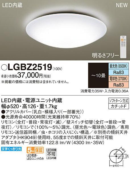 パナソニック天井直付型 LED(昼光色・電球色) シーリングライト リモコン調光・リモコン調色 ~10畳シンプル  ベーシックLGBZ2519