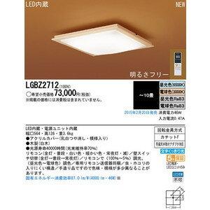 パナソニック天井直付型LED(昼光色・電球色)シーリングライトリモコン調光・リモコン調色 ~10畳LGBZ2712