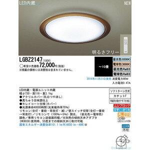 パナソニック LEDシーリングライト昼光色・電球色 天井直付型リモコン調光・リモコン調色 ~10畳LGBZ2147