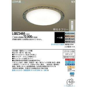 パナソニック LEDシーリングライト昼光色・電球色 天井直付型リモコン調光・リモコン調色 ~12畳LGBZ3466