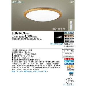 パナソニック LEDシーリングライト昼光色・電球色 天井直付型リモコン調光・リモコン調色 ~12畳LGBZ3469
