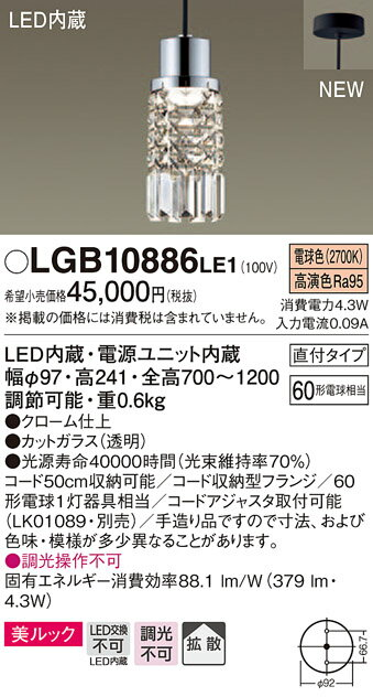 パナソニック直付吊下型 LED(電球色)ダイニング用ペンダント美ルック・60形電球1灯器具相当・拡散タイプLGB10886 LE1