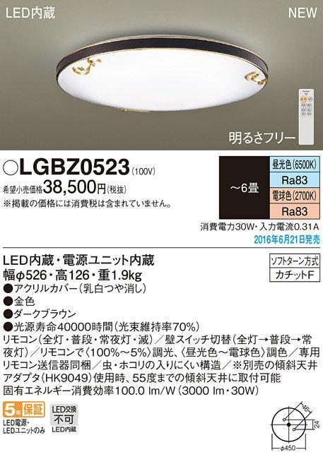 パナソニック天井直付型 LED(昼光色・電球色) シーリングライトリモコン調光・リモコン調色 ~6畳 LGBZ0523