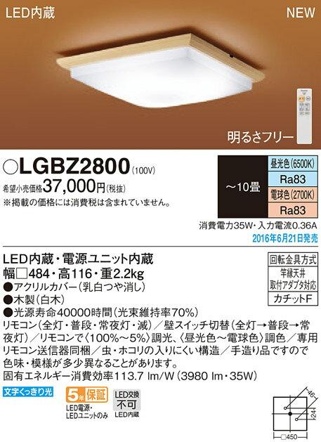 パナソニック天井直付型 LED(昼光色・電球色) シーリングライトリモコン調光・リモコン調色 ~10畳LGBZ2800