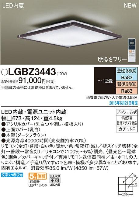 パナソニック天井直付型 LED(昼光色・電�色) シーリングライトリモコン調光・リモコン調色 ~12畳LGBZ3443