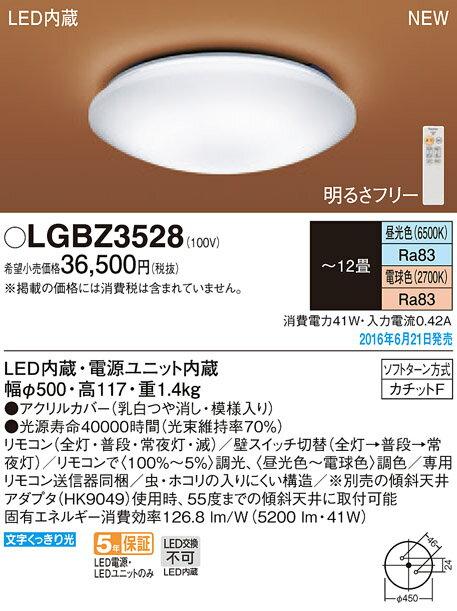 パナソニック天井直付型 LED(昼光色・電球色) シーリングライトリモコン調光・リモコン調色 ~12畳LGBZ3528