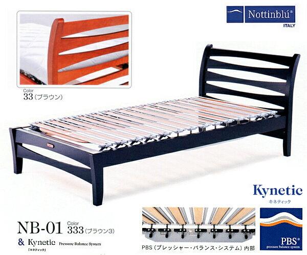 Nottinblu・ベッドフレームNB-01+ウッドスプリングベースKynetic /セミダブル …送料無料…