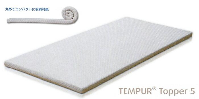 TEMPUR テンピュール トッパー5/シングル …送料無料…
