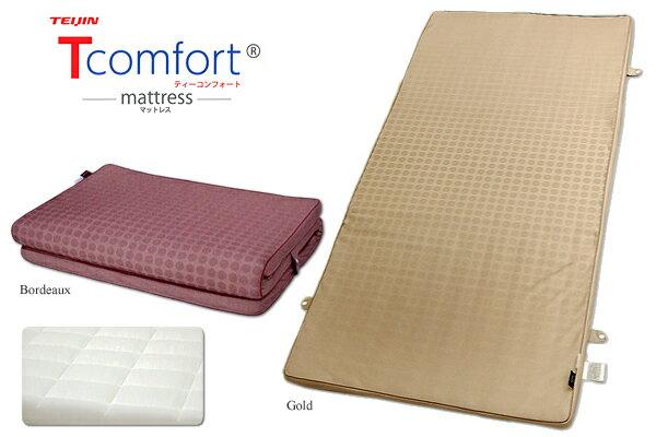 TEIJIN T-comfort ティーコンフォート マットレス 7cm/シングル …送料無料…