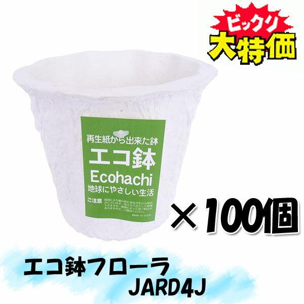 ��料無料(沖縄県除�)】エコ鉢フローラ ライト JARD4J×100個(ケース販売)