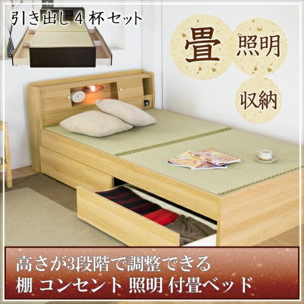 高さが3段階で調整できる 棚 コンセント 照明 付畳ベッド ダブル 引き出し4杯セット BED ベット ライト 日本製 D 【送料無料】【代引不可】 楽天