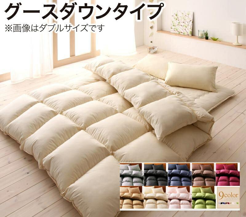 【送料無料】9色から選べる!羽毛布団 グースタイプ 8点セット 和タイプ シングル 楽天