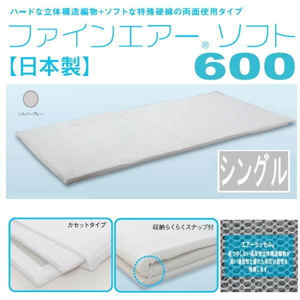 ファインエアー 600 シングル【ソフト600】【日本製】 楽天