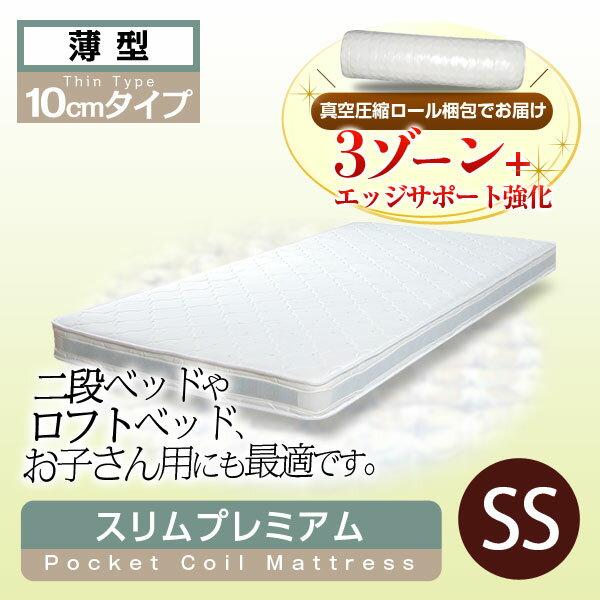 ポケットコイルマットレス【スリム】セミシングルサイズ巾90【代引不可】 楽天
