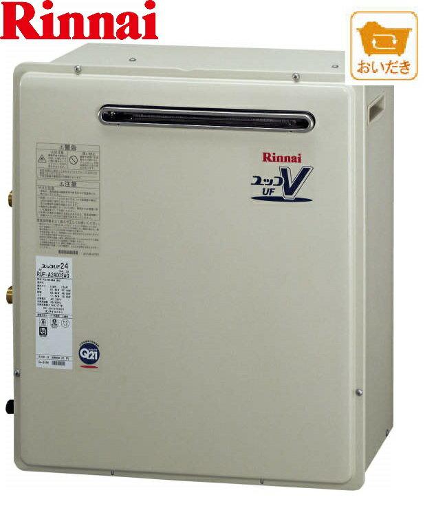 RUF-A2400SAG+MBC150リンナイ ガス給湯器 リフォームリンナイ 給湯器 24号 追い焚き機能付 据置きタイプ リモコン2台セット