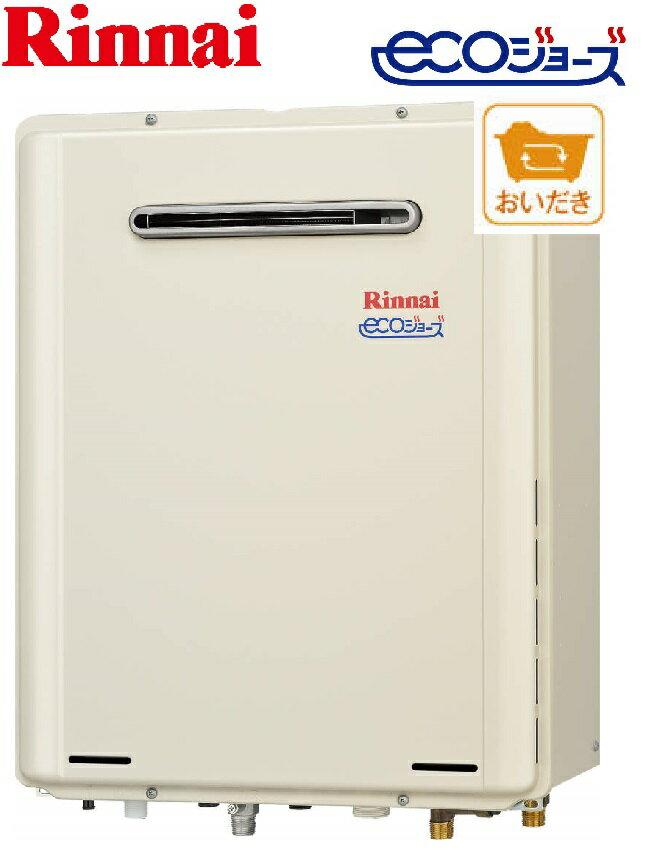 RUF-K245SAW+MBC155Vリンナイ ガス給湯器 リフォームリンナイ 給湯器 20号 エコジョーズ 壁掛けタイプ リモコン2台セット