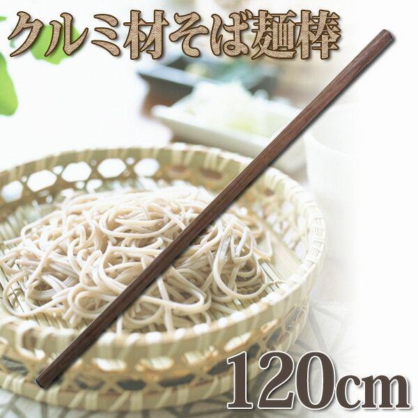 【送料無料】クルミ材 そば麺棒  AMV16120  120cm【en】【TC】【楽ギフ_包装】