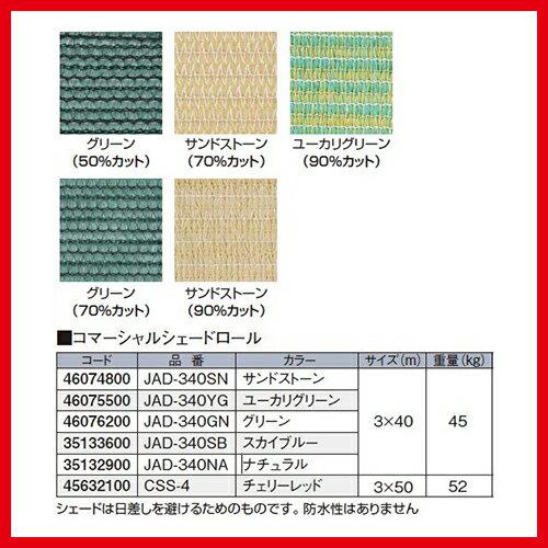 最大500円クー�ン�布中★タカショー Takasho JAD-340YGコマーシャルシェードロールユーカリグリーン3×40m 45kg代引���