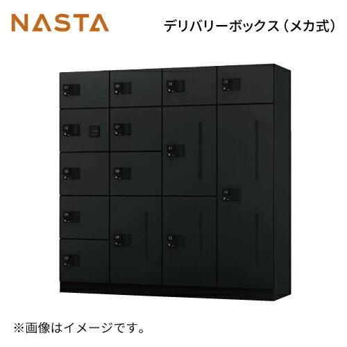 宅配ボックス [KS-TLK500-FD-BK] ナスタ (NASTA) デリバリーボックス D型