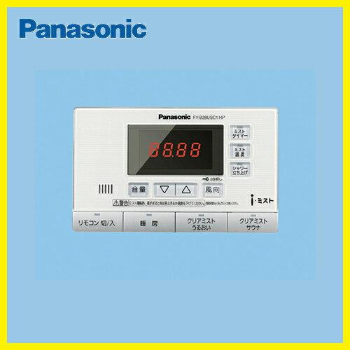 送料無料 パナソニック 換気扇 FY-B28USC1HP バスルームコンディショナー用浴室リモコン 浴室用換気扇 部材 Panasonic