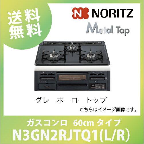 メーカー直送 送料無料 ガスコンロ メタルトップシリーズ   N3GN2RJTQ1(L/R) 無水片面焼 ノーリツ