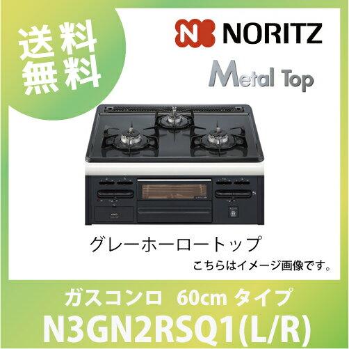 メーカー直送 送料無料 ガスコンロ メタルトップシリーズ   N3GN2RSQ1(L/R) 無水片面焼・温度調節機能なし ノーリツ