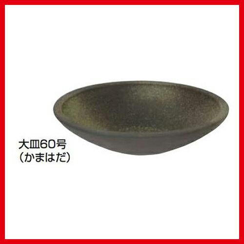 最大500円クーポン配布中★タカショー Takasho WK-MB60水鉢 大皿60かまはだ直径600×H140mm、約12kg代引き不可