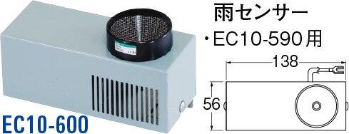最大500円クーポン配布中�送料無料 SANEI(三栄水栓製作所) 雨センサー EC10-600