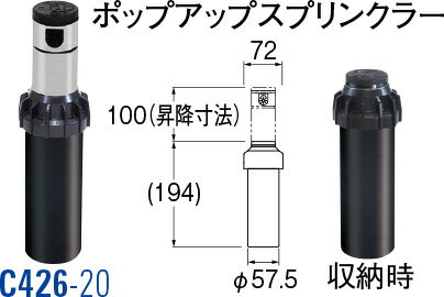 最大500円クーポン配布中�送料無料 SANEI(三栄水栓製作所) ポップアップスプリンクラー C426-20
