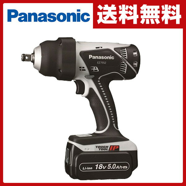 パナソニック(Panasonic) 充電インパクトレンチ 18V 5.0Ah EZ7552LJ2S-H 工具 充電式インパクトレンチ 電動レンチ 【送料無料】