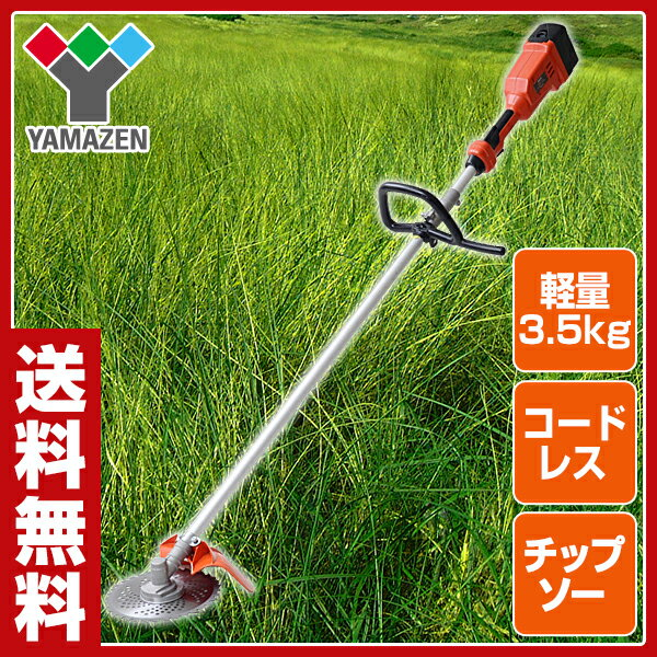 山善(YAMAZEN) 充電��刈機(�ップソー) LBC-230T 充電 電動�刈り機 電動�刈り機 �刈機 �刈機 刈払�機 刈払機 ��料無料】
