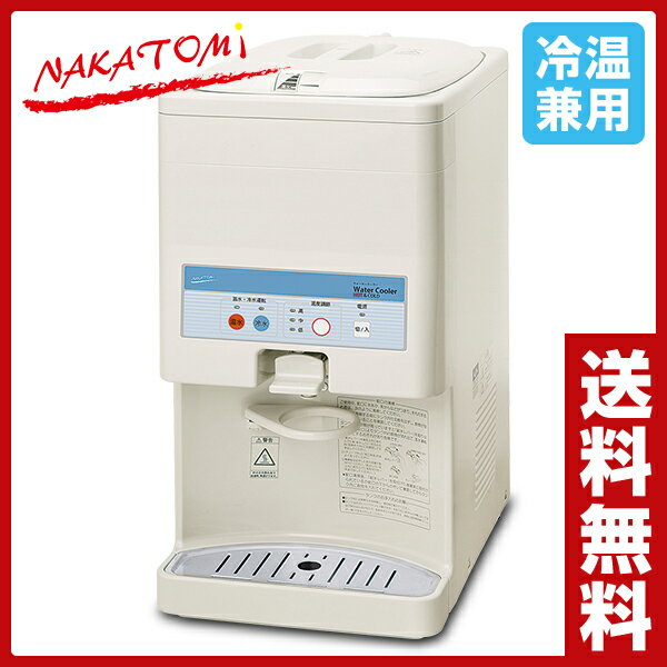 ���楽】 ナカトミ(NAKATOMI) ウォータークーラー 18L (冷温水兼用)(ボトル型) NWF-W18B2 給茶 給茶機 給茶器 給水 給水機 ��料無料】
