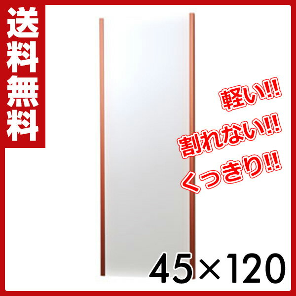 リフェクス(refex) リフェクスミラー(45×120cm) NRM-2R レッド 鏡 姿見 全身 ミラー自動選択 【送料無料】