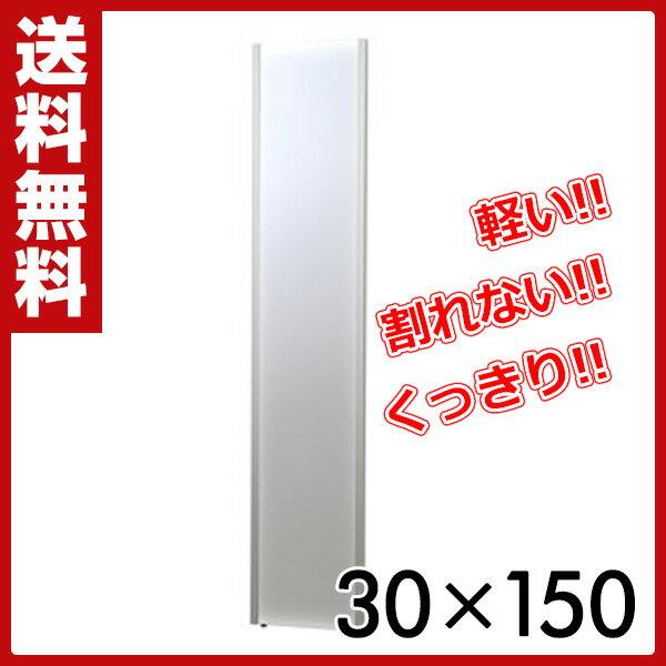 リフェクス(refex) リフェクスミラー(30×150cm) NRM-3S シルバー 鏡 姿見 全身 ミラー自動選択 【送料無料】